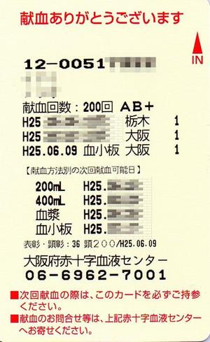 130609_2